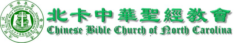 CBCNC Logo